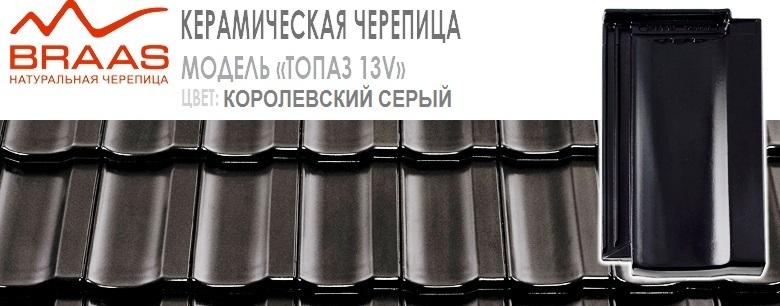 Керамічна черепиця Braas Топаз 13V (покриття- глазур), кольори: тек / синяво чорний / королівський сірий